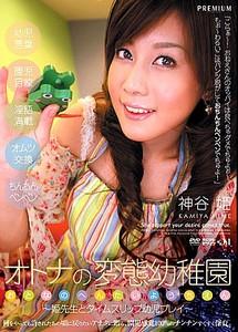 Free Best JAV HD – PGD-124 Kindergarten Hime Kamiya